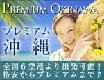 プレミアム沖縄